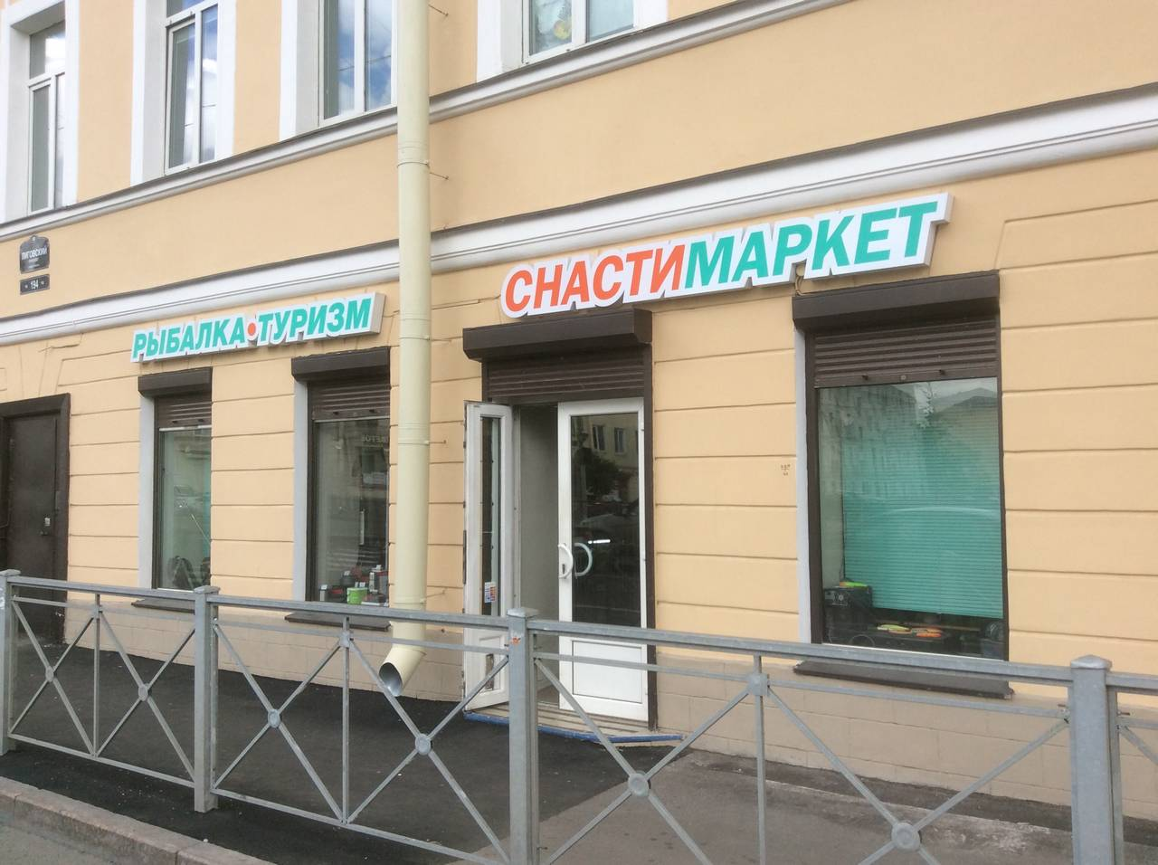 Розничный магазин СнастиМаркет
