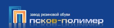 производитель Псков Полимер